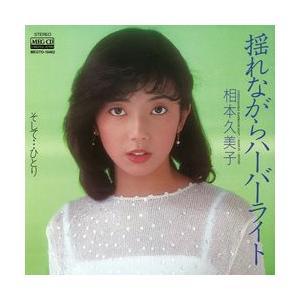揺れながらハーバーライト     (MEG-CD)|u-topia
