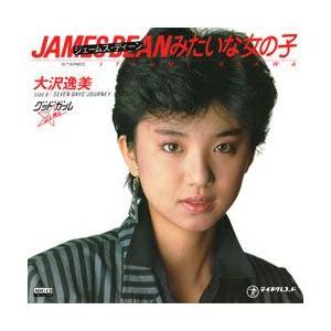 ジェームス・ディーンみたいな女の子     (MEG-CD)|u-topia