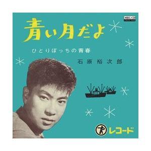 青い月だよ     (MEG-CD) u-topia