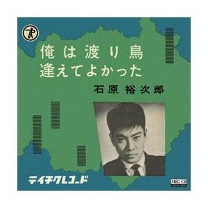 俺は渡り鳥     (MEG-CD) u-topia