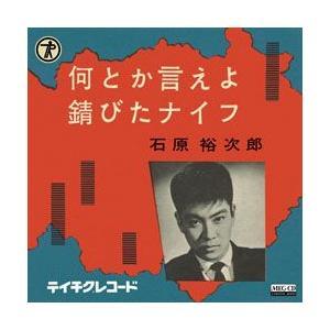 何とか言えよ     (MEG-CD) u-topia