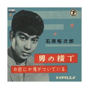 男の横丁     (MEG-CD) u-topia