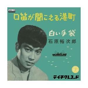 口笛が聞こえる港町     (MEG-CD) u-topia