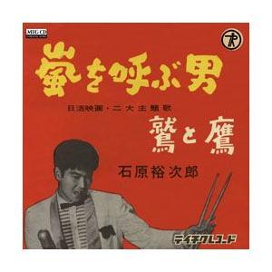 嵐を呼ぶ男     (MEG-CD) u-topia