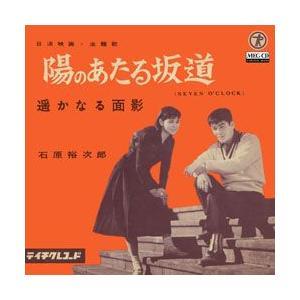 陽のあたる坂道(SEVEN O'CLOCK)     (MEG-CD) u-topia