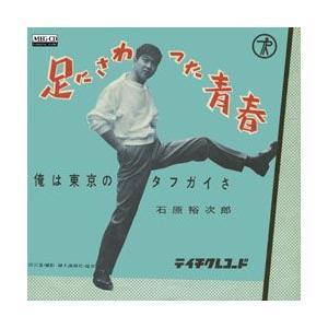 足にさわった青春     (MEG-CD) u-topia