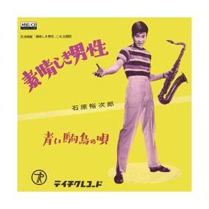 素晴しき男性     (MEG-CD) u-topia