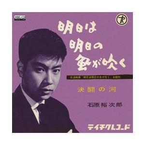 明日は明日の風が吹く     (MEG-CD) u-topia