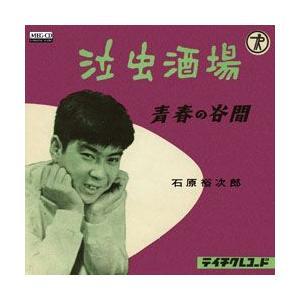 泣虫酒場     (MEG-CD) u-topia