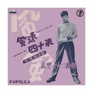 風速四十米     (MEG-CD) u-topia