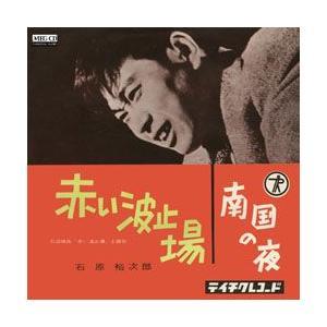 赤い波止場     (MEG-CD) u-topia