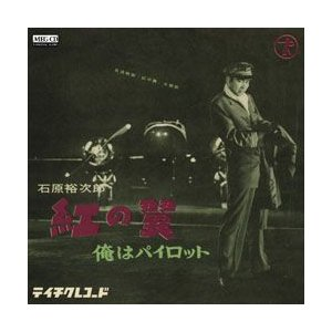 紅の翼     (MEG-CD) u-topia