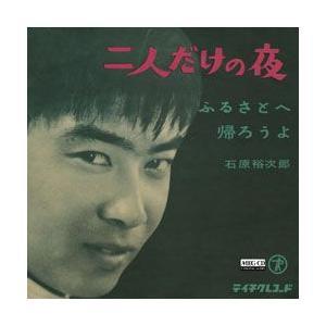二人だけの夜     (MEG-CD) u-topia