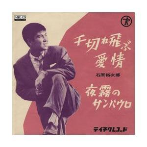 千切れ飛ぶ愛情     (MEG-CD) u-topia