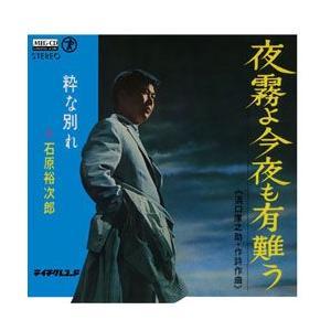 夜霧よ今夜も有難う     (MEG-CD)|u-topia