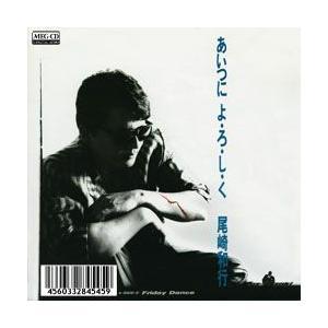 あいつによ・ろ・し・く     (MEG-CD) u-topia