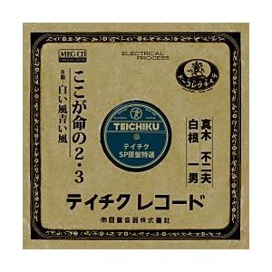 ここが命の2・3     (MEG-CD)|u-topia