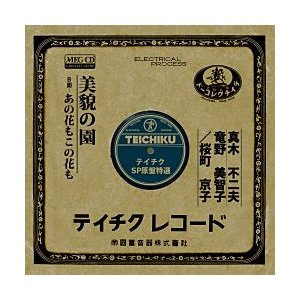美貌の園     (MEG-CD)|u-topia
