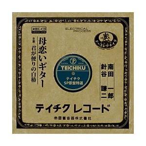 母恋いギター     (MEG-CD)|u-topia