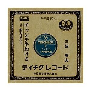チャンチキおけさ     (MEG-CD)|u-topia