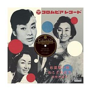 お夏清十郎     (MEG-CD)|u-topia