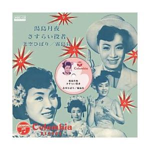 湯島月夜     (MEG-CD)|u-topia