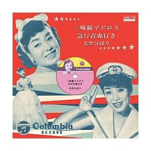 三味線マドロス     (MEG-CD)|u-topia
