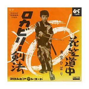 ロカビリー剣法     (MEG-CD)|u-topia