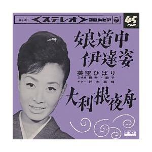 娘道中伊達姿     (MEG-CD)|u-topia
