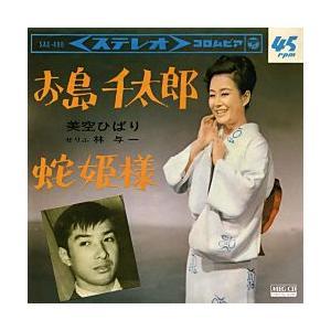 お島千太郎     (MEG-CD)|u-topia