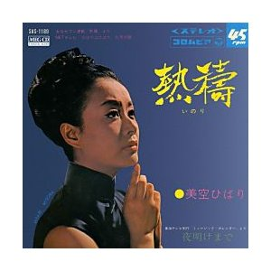 熱祷     (MEG-CD)|u-topia