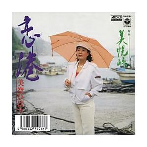 恋港     (MEG-CD)|u-topia