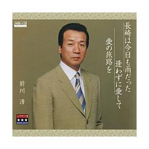長崎は今日も雨だった/逢わずに愛して/愛の旅路を 〜プラチナシリーズ〜     (MEG-CD)|u-topia