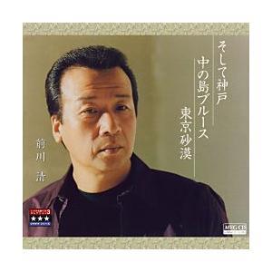 そして神戸/中の島ブルース/東京砂漠 〜プラチナシリーズ〜     (MEG-CD)|u-topia