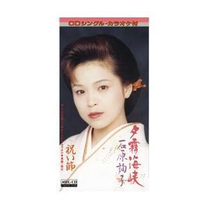 夕霧海峡     (MEG-CD)|u-topia
