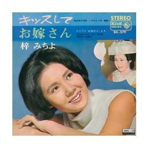 キッスして     (MEG-CD)|u-topia