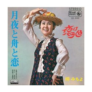 月夜と舟と恋     (MEG-CD)|u-topia