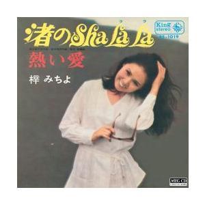 渚のSHA LA LA     (MEG-CD)|u-topia