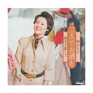 二人でお酒を     (MEG-CD)|u-topia