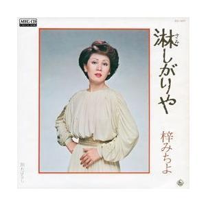 淋しがりや     (MEG-CD)|u-topia