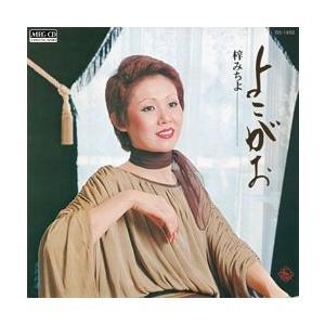 よこがお     (MEG-CD)|u-topia