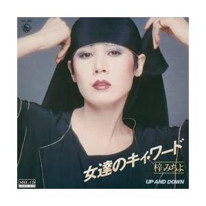 女達のキィ・ワード     (MEG-CD)|u-topia