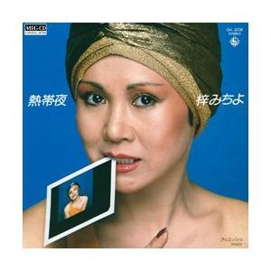 熱帯夜     (MEG-CD)|u-topia