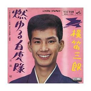 燃ゆる白虎隊     (MEG-CD)|u-topia
