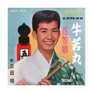 牛若丸     (MEG-CD)|u-topia