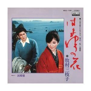 はまゆうの花     (MEG-CD)|u-topia