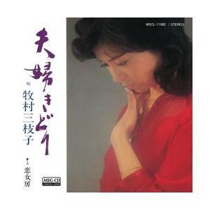 夫婦(ふうふ)きどり     (MEG-CD)|u-topia