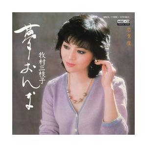 夢おんな     (MEG-CD)|u-topia