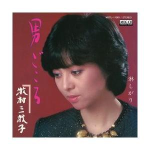 男ごころ     (MEG-CD)|u-topia