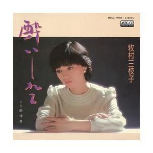 酔いしれて     (MEG-CD)|u-topia